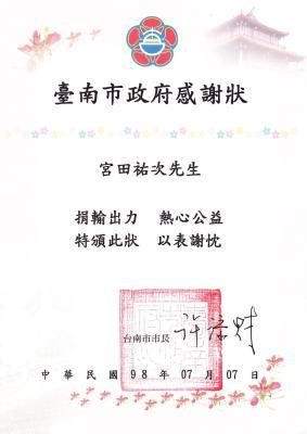 Certificate 20001