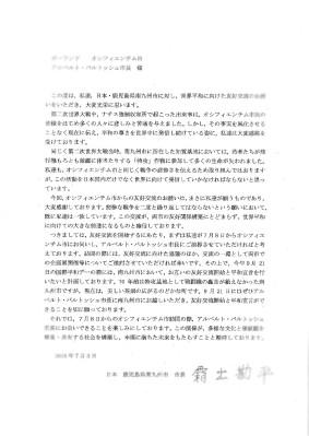 市長からの公式文書0001 (2)